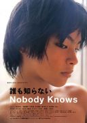 Nobody Knows (Japan, 2004)