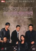 Infernal Affairs lll (Hongkong, 2003)