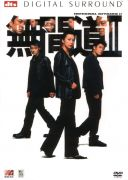 Infernal Affairs ll (Hongkong, 2003)