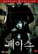 Face (Sydkorea, 2004)