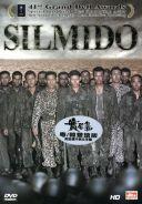 Silmido (Sydkorea, 2003)