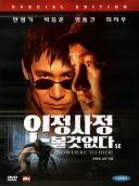 Nowhere To Hide (Sydkorea, 1999)