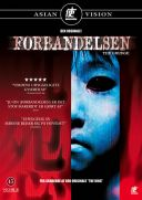 Forbandelsen: The Grudge (Japan, 2003)