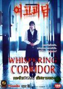 Whispering Corridors (Sydkorea, 1998)