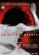 Ab-normal Beauty (Hongkong, 2004)