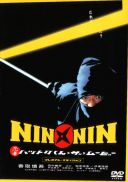 NIN×NIN Ninja Hattori-kun The Movie (Japan, 2004)