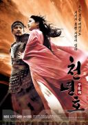 The Legend Of The Evil Lake (Sydkorea, 2003)