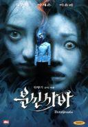 Bunshinsaba (Sydkorea, 2004)