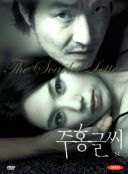 The Scarlet Letter (Sydkorea, 2004)