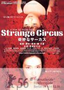 Strange Circus (Japan, 2005)