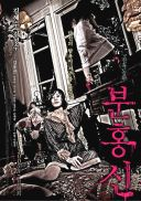 The Red Shoes (Sydkorea, 2005)