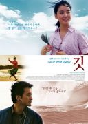 Git: A Feather (Sydkorea, 2004)