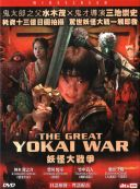 The Great Yokai War (Japan, 2005)